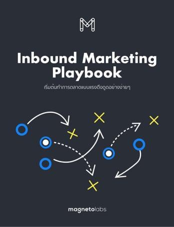 inbound-marketing-playbook (1)